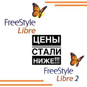ЦЕНЫ НА FREESTYLE LIBRE СТАЛИ НИЖЕ